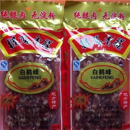 枞阳白鹤峰香肠(咸味)两袋 600g