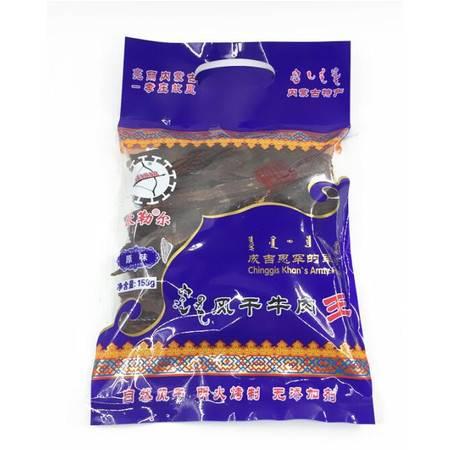 【欧勒】内蒙古特产  手撕风干牛肉干 超干牛肉干 原味 158克 【精品】