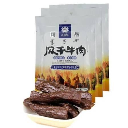 【欧勒】内蒙古特产   手撕风干牛肉干     独立包装 160克 原味