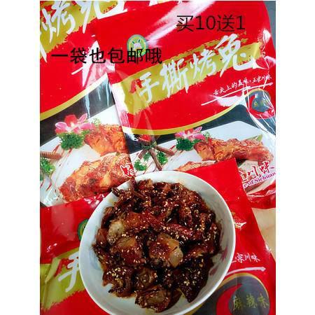 【年货节特卖】翠皮香 【四川特产】手撕烤兔(麻辣味)120g