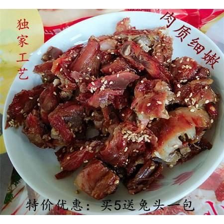 【年货节特卖】翠皮香 【四川特产】手撕烤兔(五香味)320g