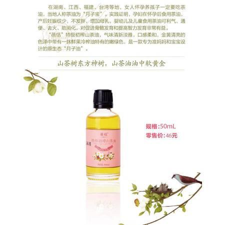 【衡阳馆】大三湘蓓恬特级初榨山茶油:50ML