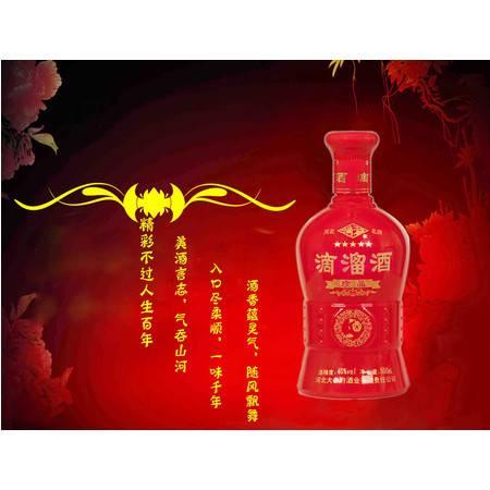 【滴溜酒】高粱酒40度珍品滴溜浓香型白酒500ml