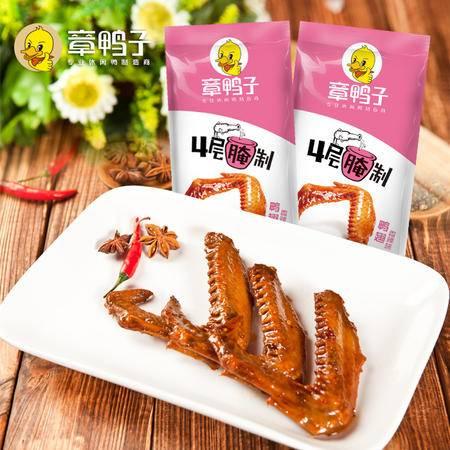 章鸭子系列常德特产鸭翅休闲美味零食