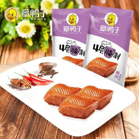 章鸭子 常德特色美食休闲鸭肉便携包装