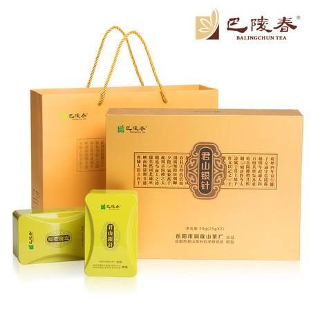 巴陵春 君山银针绿茶茶叶礼盒装芽茶礼品茶 高档茶叶 岳阳特产