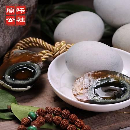 特产新鲜皮蛋松花蛋无铅农家散养土鸭蛋20枚装包邮