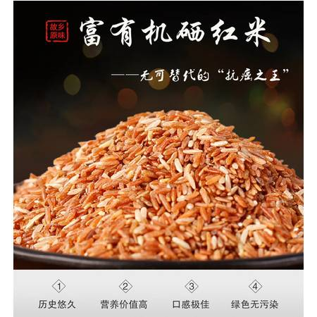 荆州特产富硒米天然有机硒健康养生首选富硒优质红米400g优质