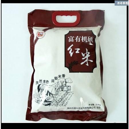 荆州特产 楚娃富硒杂粮富有机硒红米富硒红米富含硒元素健康2.5kg