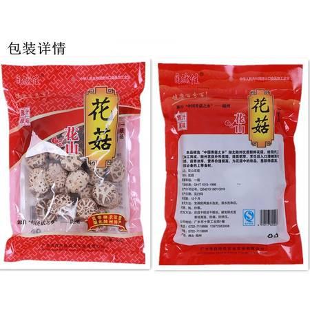 随州馆广水自然佳花山花菇干货300g肉厚味淳一级品