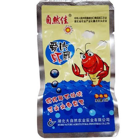 随州馆广水自然佳 即食麻辣虾尾16g*20袋小龙虾尾新口味