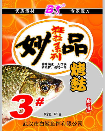 白鲨/BS 妙品3号烤麸 鲫鱼饵鲫鱼配方鱼饵120克钓饵饵料