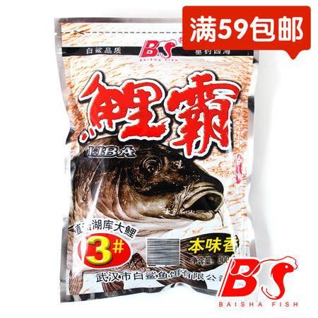 白鲨/BS  白鲨鱼饵 鲤霸3号本味黑坑鲤鱼饵鲤鱼配方钓饵300克饵料