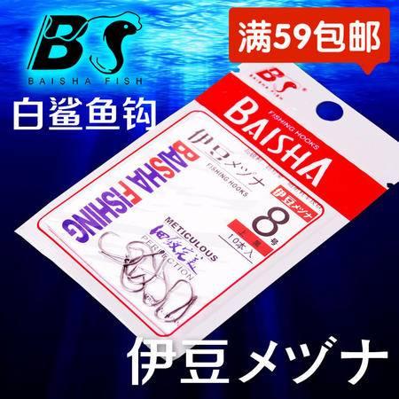 白鲨/BS 白鲨鱼钩 伊豆有倒刺鱼钩 日本进口分装鱼钩钓钩 买5包送1包
