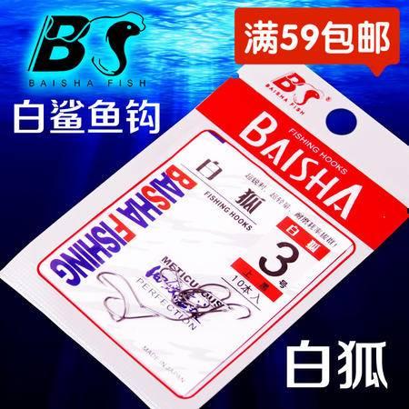 白鲨/BS 白鲨鱼钩 白狐有倒刺鱼钩 日本进口分装鱼钩钓钩 买5包送1包