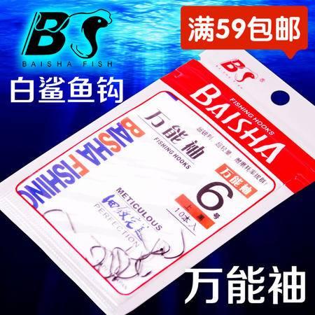 白鲨/BS 白鲨鱼钩 万能袖有倒刺鱼钩 日本进口分装鱼钩钓钩 买5包送1包