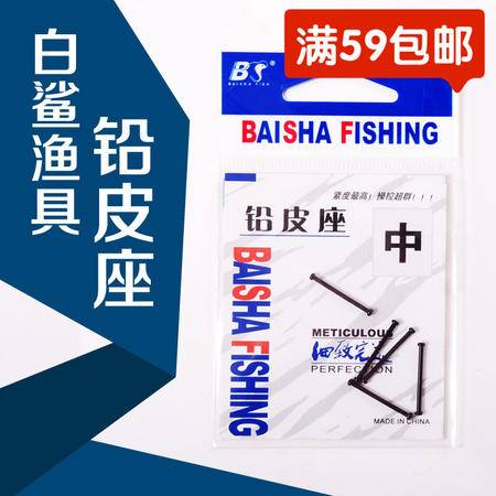 白鲨/BS 白鲨鱼饵钓鱼配件 超细塑料铅皮座 小小中大号台钓配件