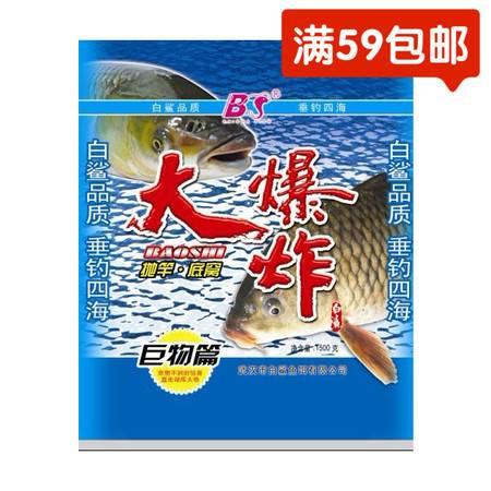 白鲨/BS  武汉白鲨鱼饵 大爆炸1500克抛竿专用爆炸饵 打窝饵料