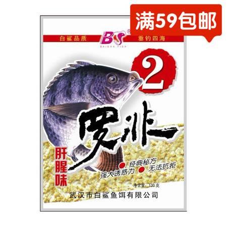 白鲨/BS  武汉白鲨鱼饵 罗非2号 罗非饵罗非配方鱼饵130克钓饵饵料