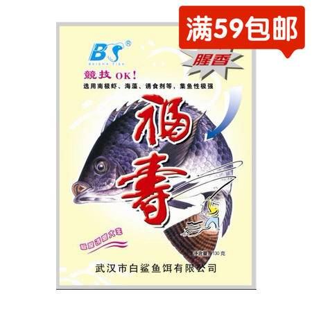 白鲨/BS  武汉白鲨鱼饵 福寿 罗非饵罗非鱼配方鱼饵130克钓饵饵料