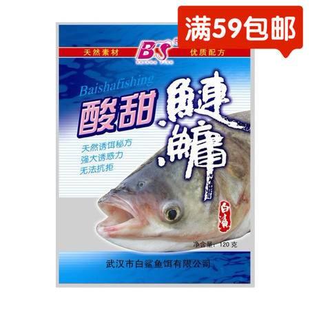白鲨/BS  武汉白鲨鱼饵 酸甜鲢鳙 鲢鳙饵鲢鳙配方鱼饵120克钓饵饵料