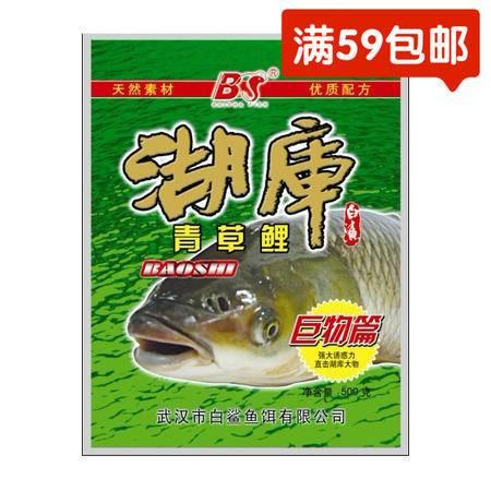 白鲨/BS  武汉白鲨鱼饵 湖库系列 青草鲤综合配方鱼饵500克钓饵饵料