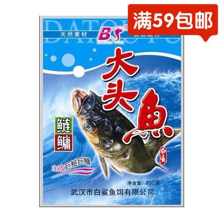 白鲨/BS 武汉白鲨鱼饵 大头鱼 鲢鱼饵鲢鱼配方鱼饵200克钓饵饵料