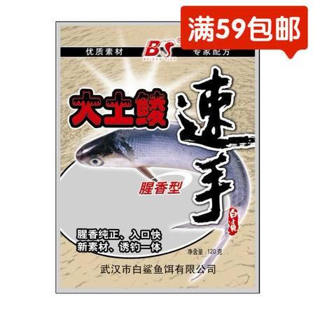 白鲨/BS  武汉白鲨鱼饵 速手大土鲮 鲮鱼饵鲮鱼配方鱼饵120克钓饵饵料