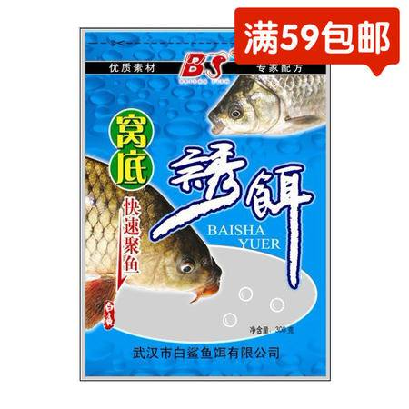 白鲨/BS  武汉白鲨鱼饵 窝底诱饵 窝底饵料综合饵300克饵钓鱼饵饵料