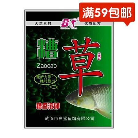白鲨/BS  武汉白鲨鱼饵 糟草 草鱼饵草鱼配方鱼饵200克钓饵饵料