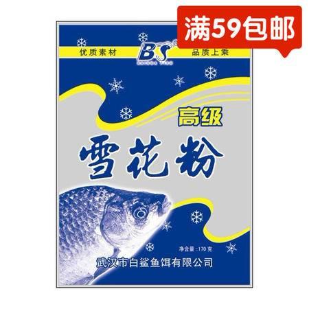 白鲨/BS  武汉白鲨鱼饵 雪花粉 饵料添加剂综合饵200克饵料钓鱼饵