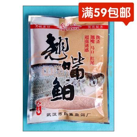 白鲨/BS  武汉白沙鱼饵 翘嘴鲌 添加剂复合诱食剂120克鱼饵钓饵