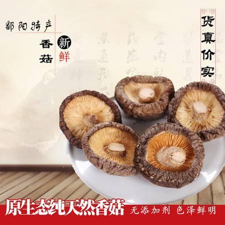 老俵情 鄱阳特产 干香菇500g