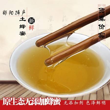 老俵情 鄱阳县特产 土蜂蜜 500g装