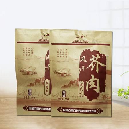 草原村 咸菜疙瘩 内蒙古风干芥肉 内蒙古特产 250g芥肉