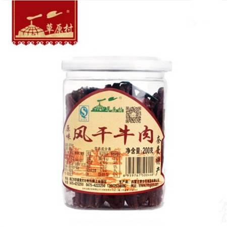 草原村 内蒙古超干牛肉干  内蒙古特产 200g包邮