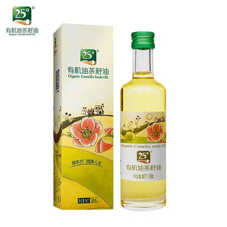 【25度有机山茶油50ML】欧盟认证有机野生山茶油 健康食用油包邮