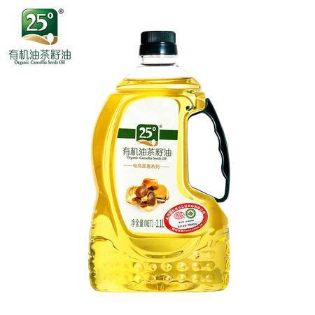 【25度有机山茶油1.1L】一级压榨 纯天然茶籽油 妈妈宝宝有机食用油 包邮