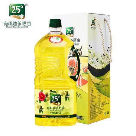【25度有机山茶油2L】有机植物油茶籽油 非转基因食用油 新鲜压榨包邮