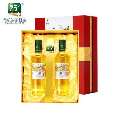 【25度有机山茶油500MLx2】高档礼盒装 有机纯正山茶花籽油 送礼佳品