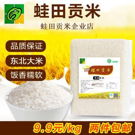 东北柳河姜家店蛙田贡米新米小粒王珍珠大米非转基因好吃粥米1KG