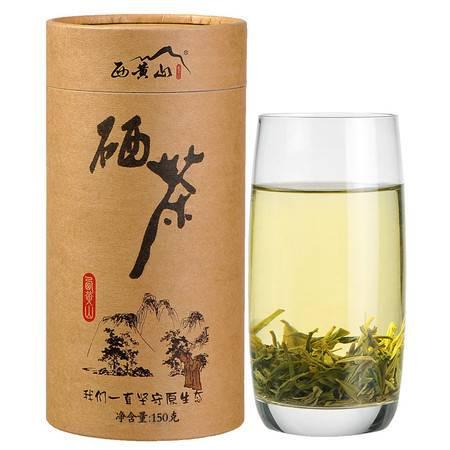 石台特产  西黄山茶叶 新茶绿茶 雨前石台硒茶 手工炒青富硒茶150g