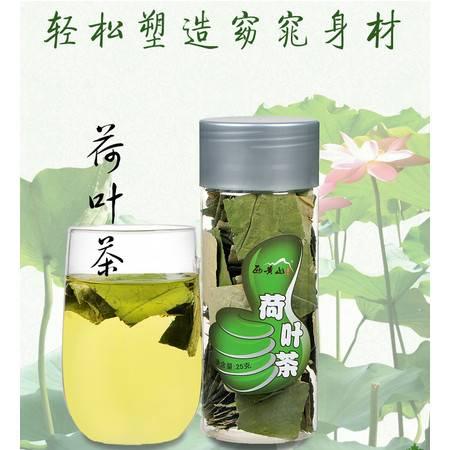 石台特产   西黄山 花草茶 荷叶茶 天然新鲜干纯荷叶茶叶25g罐装