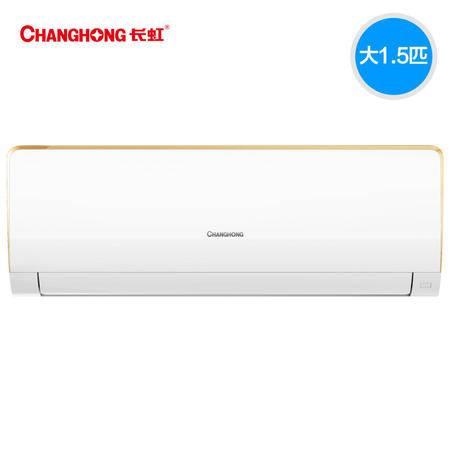 【四川惠民】长虹/CHONGHONG KFR-35GW/ZDKIE(W1-H)大1.5匹变频空调壁机