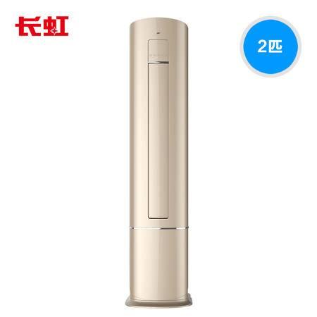 【四川惠民】长虹/CHONGHONG KFR-51LW/Q1N 大2匹一级能效省电智能变频空调柜机