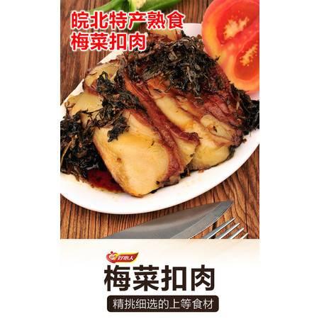 朗朗好心人梅菜扣肉500g碗装 方便熟食家常经典红烧肉梅干菜扣肉