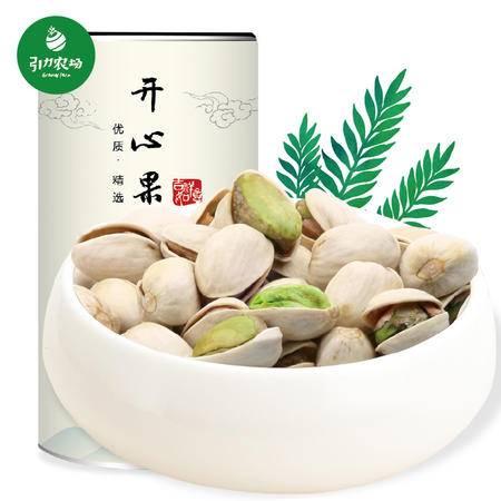 【引力农场】休闲零食原味开心果无漂白 干坚果炒货罐装278g