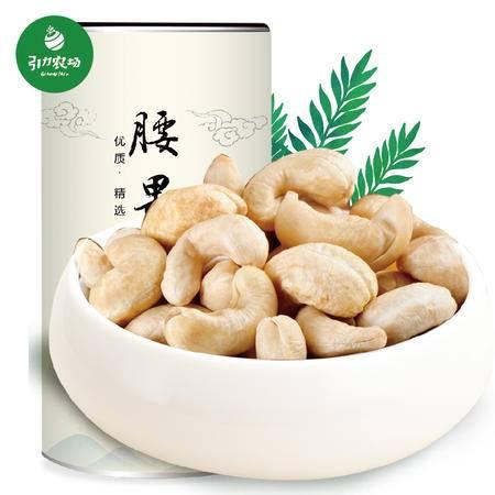 【引力农场】零食腰果原味新货坚果干货罐装特产小吃腰果仁348g