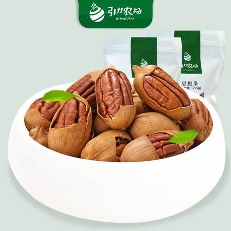 引力农场-坚果碧根果奶油味215gx2袋休闲零食干果特产长寿果袋装
