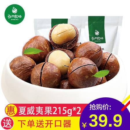 【引力农场-夏威夷果215gx2袋】奶油味坚果零食干果袋装送开口器